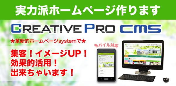 大阪のホームページ制作クリエイティブプロ