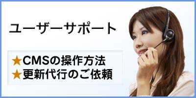 ホームページユーザーサポート