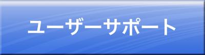 ユーザーサポート