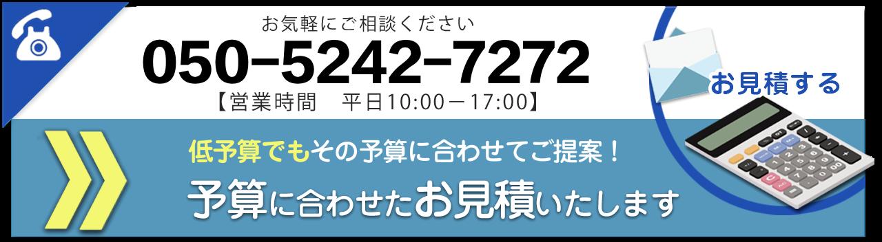 お見積り|大阪ホームページ制作