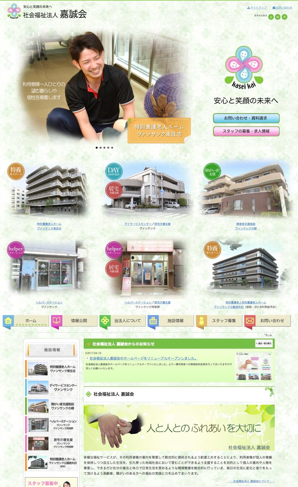 ホームページ制作事例 社会福祉法人嘉誠会