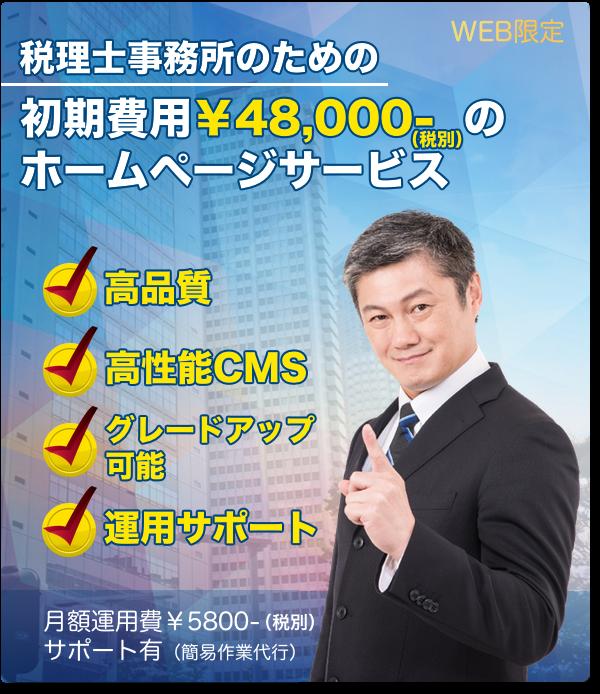 税理士向けWEB限定ホームページ制作サービス
