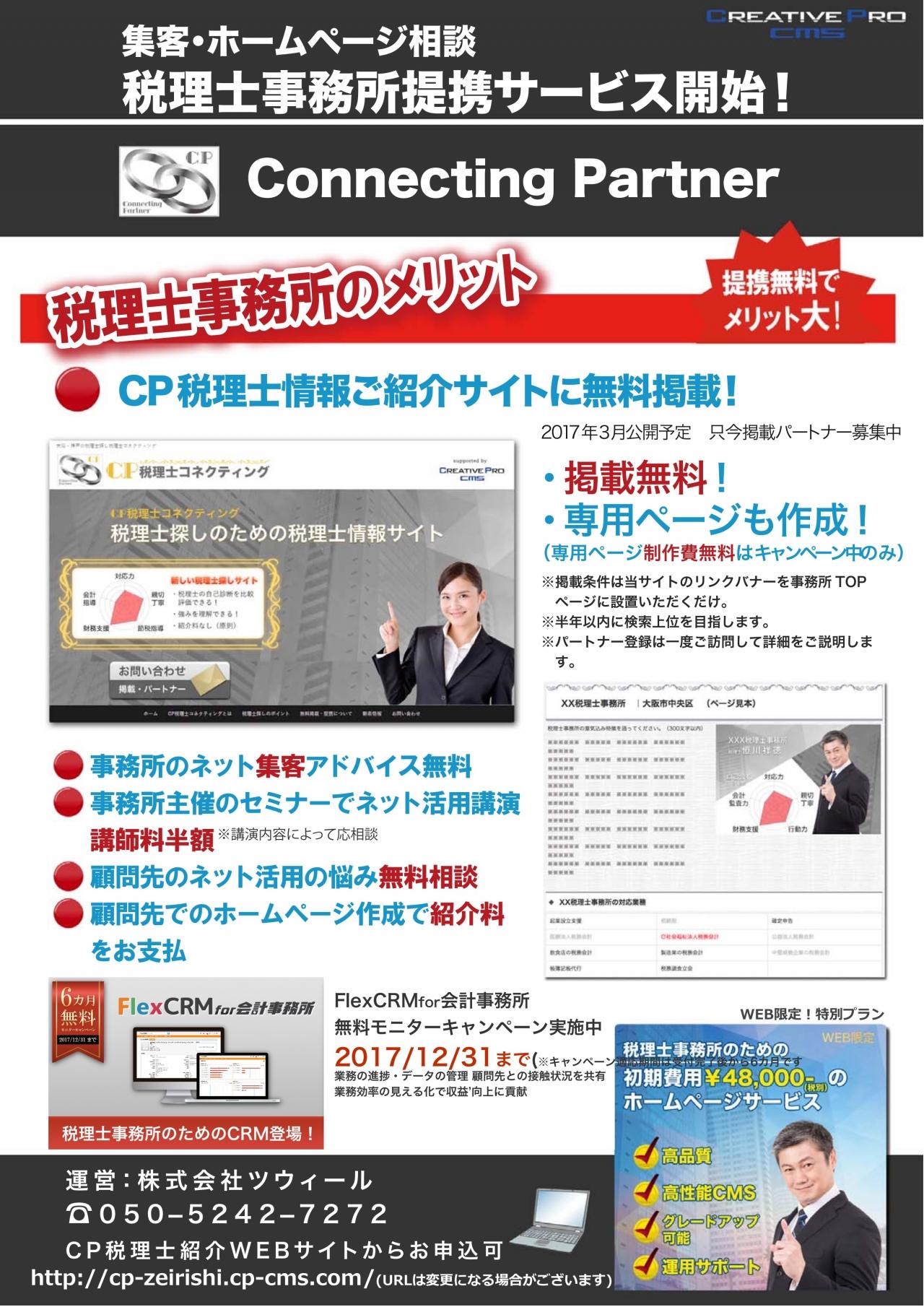 大阪・神戸の税理士選びは税理士コネクティング